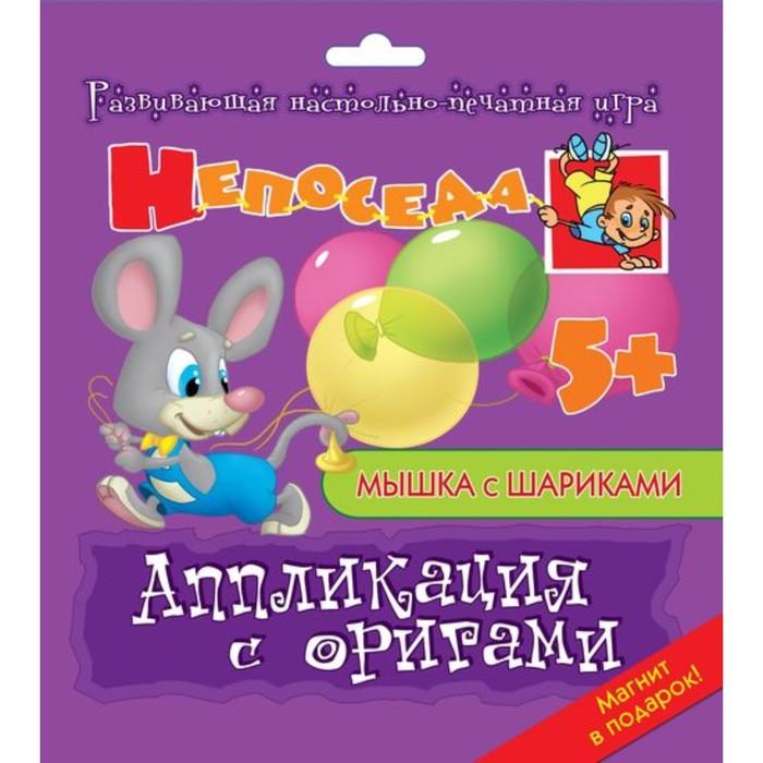 Аппликация с оригами «Мышка с шариками». Селезнева Е. В.