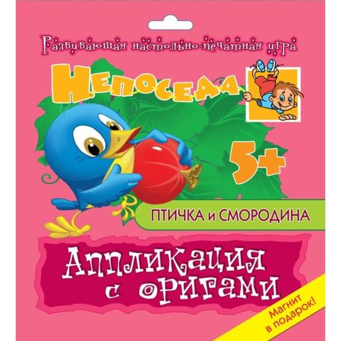 Аппликация с оригами «Птичка и смородина». Селезнева Е. В.