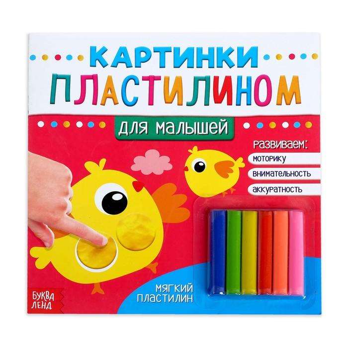 Аппликации пластилином «Для малышей», 12 страниц