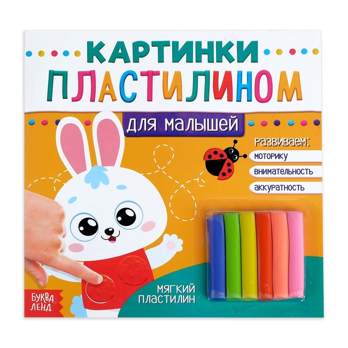 Аппликации пластилином «Для малышей. Зайчик», 12 стр.