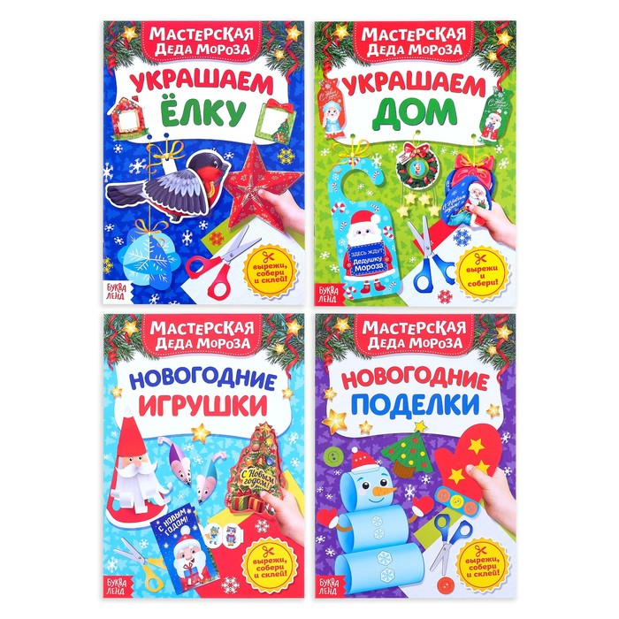 Книжки-вырезалки набор «Новогодняя мастерская Деда Мороза», 4 штуки по 20 страниц