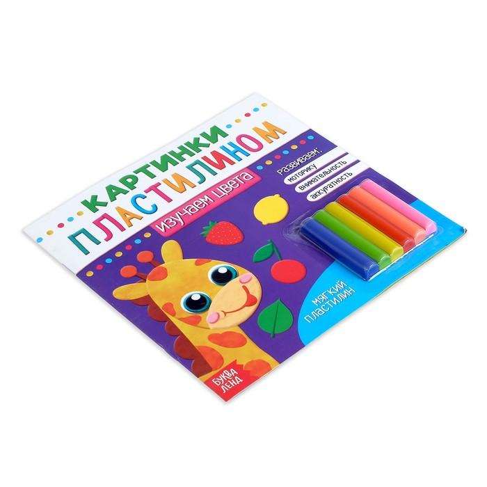 Аппликации пластилином набор «Изучаем цвета и формы», 2 шт по 12 стр