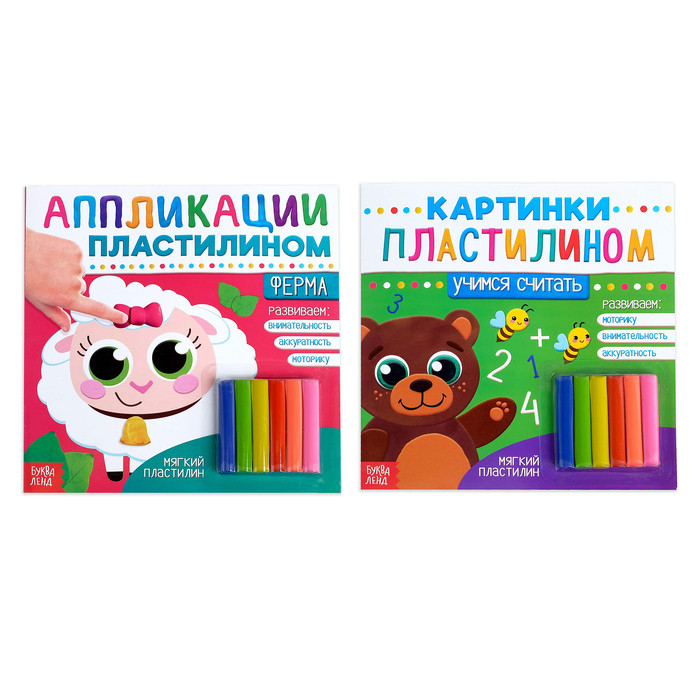 Аппликации пластилином набор «Учим счет и животных», 2 шт по 12 стр