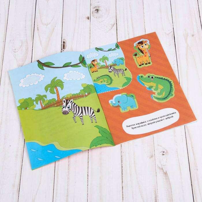Аппликации «Зоопарк», 20 страниц