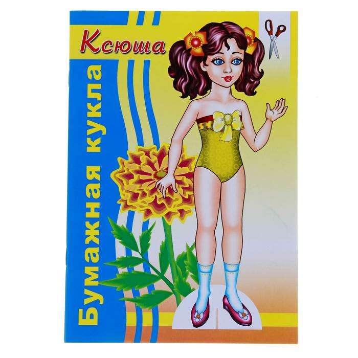 Бумажная кукла «Ксюша»
