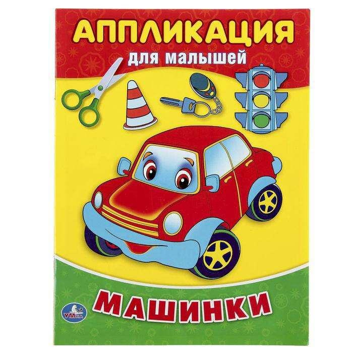 """Аппликация для малышей А5 """"Машинки"""""""