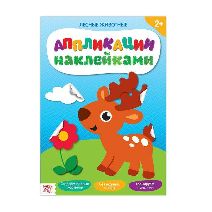 Книжка-аппликация наклейками «Лесные животные», 12 страниц
