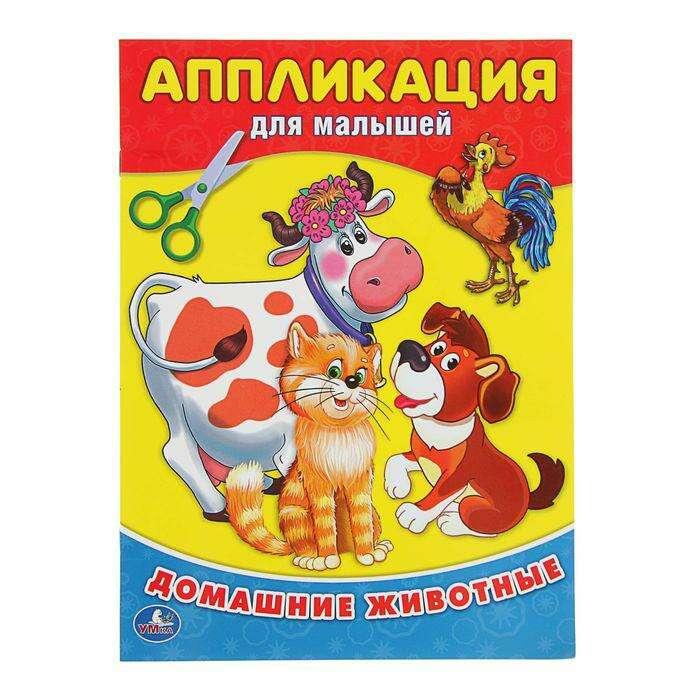"""Аппликация для малышей А4 """"Домашние животные"""""""