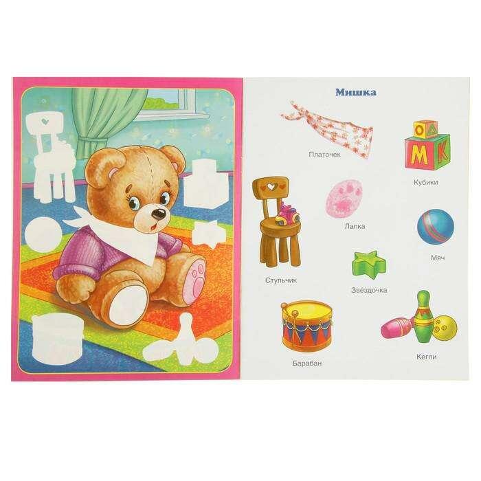 Аппликация для малышей. Игрушки (205х280мм, 12 стр.)