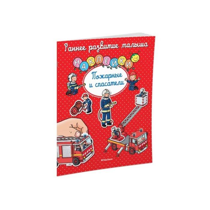 Раннее развитие малыша «Пожарные и спасатели» (с наклейками)