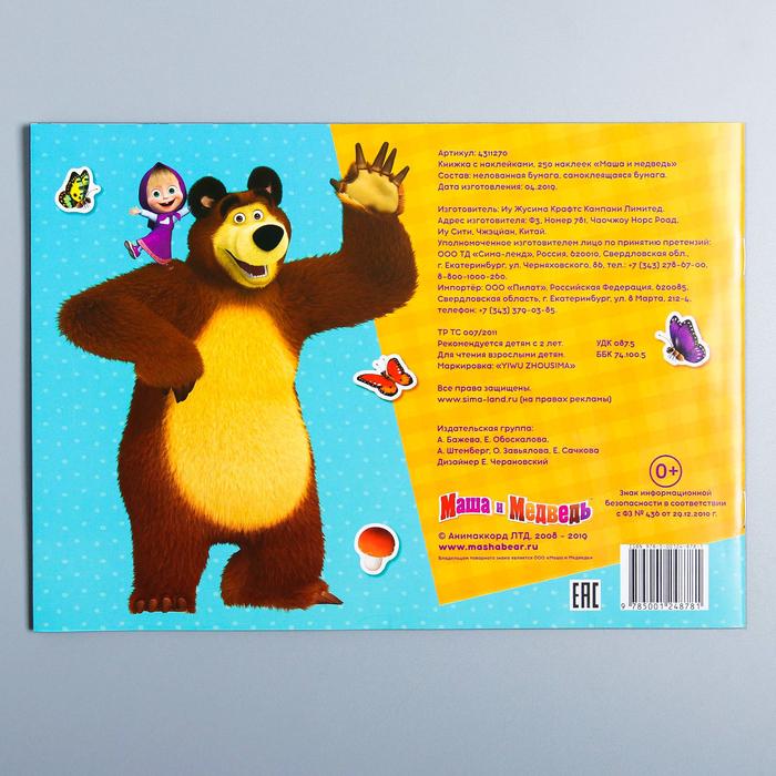 """Альбом 250 наклеек """"Маша и медведь"""", Маша и Медведь"""