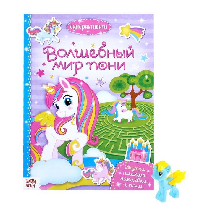 Активити книга с наклейками и игрушкой «Волшебный мир пони», 12 стр.
