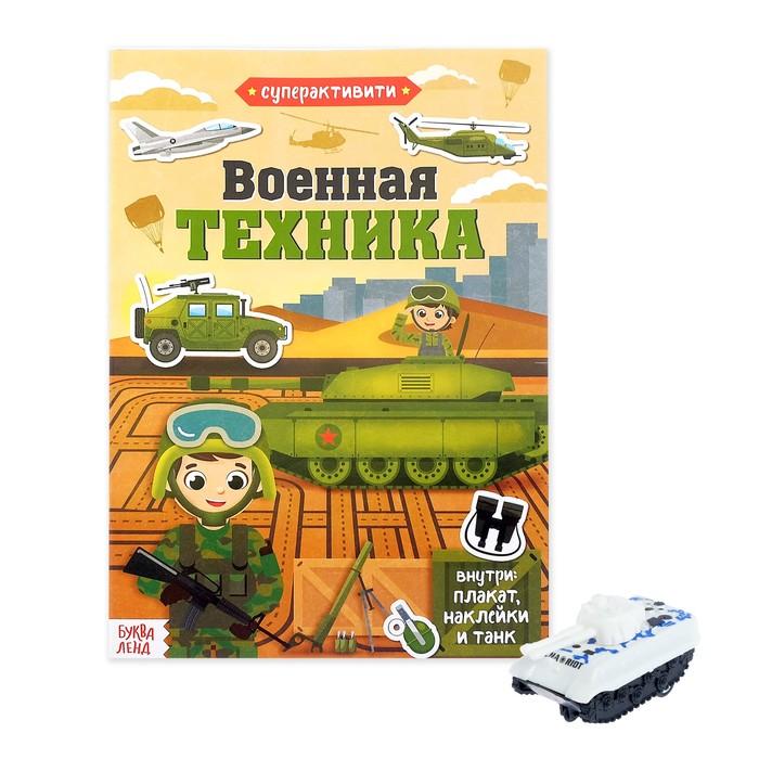 Активити книга с наклейками и игрушкой «Военная техника», 12 стр.