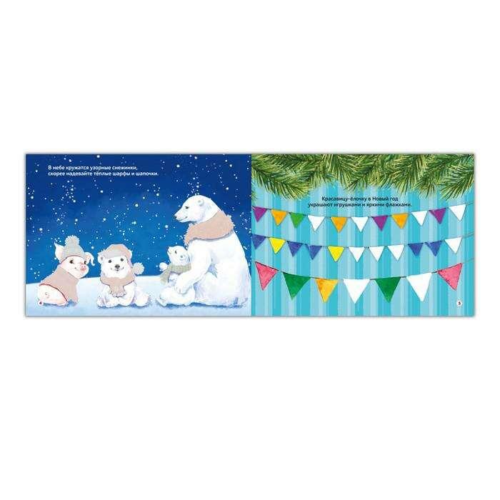 Альбом 100 наклеек «Новогодняя сказка», 12 страниц