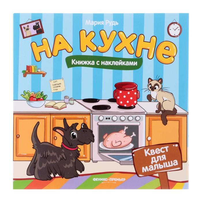 Книжка с наклейками «На кухне». Рудь М.