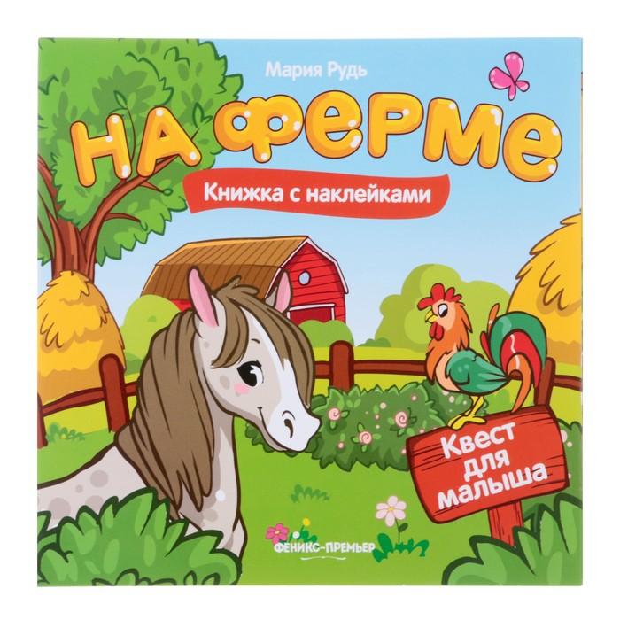 Книжка с наклейками «На ферме». Рудь М.