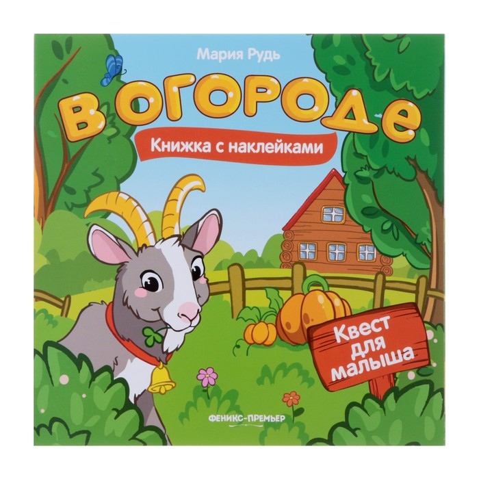 Книжка с наклейками «В огороде». Рудь М.