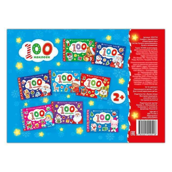 Альбом 100 наклеек «Новогодний лес», 12 страниц
