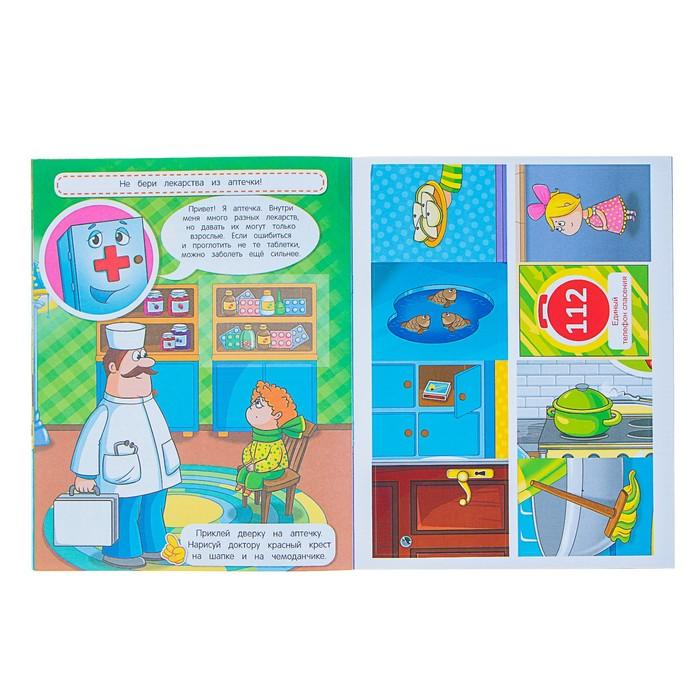 Книжка с наклейками «Правила безопасности». Ульева Е. А.