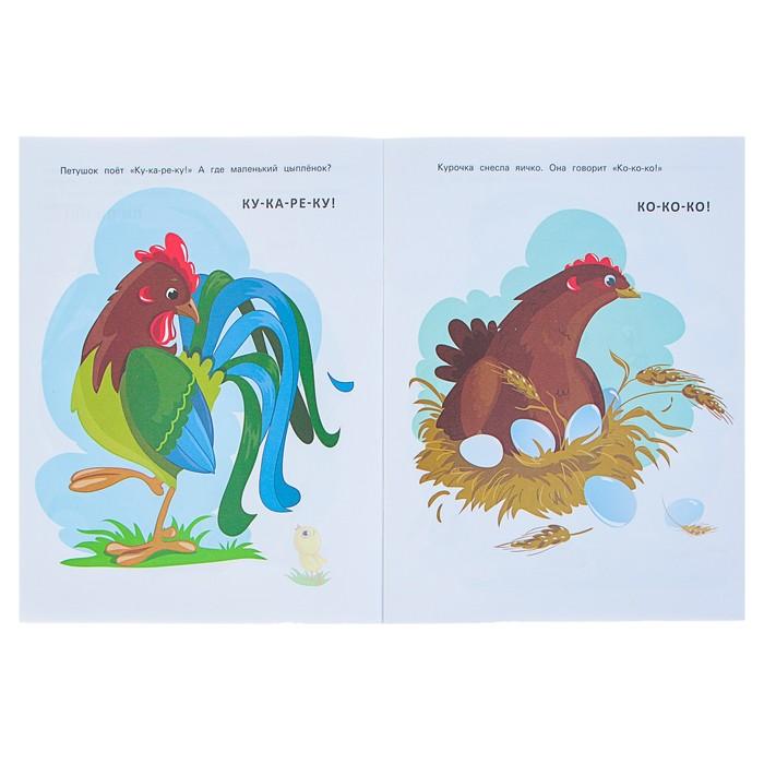 Книжка с наклейками «Я говорю с пелёнок». Заболотная Э. Н.
