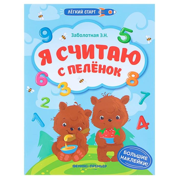 Книжка с наклейками «Я считаю с пелёнок». Заболотная Э. Н.