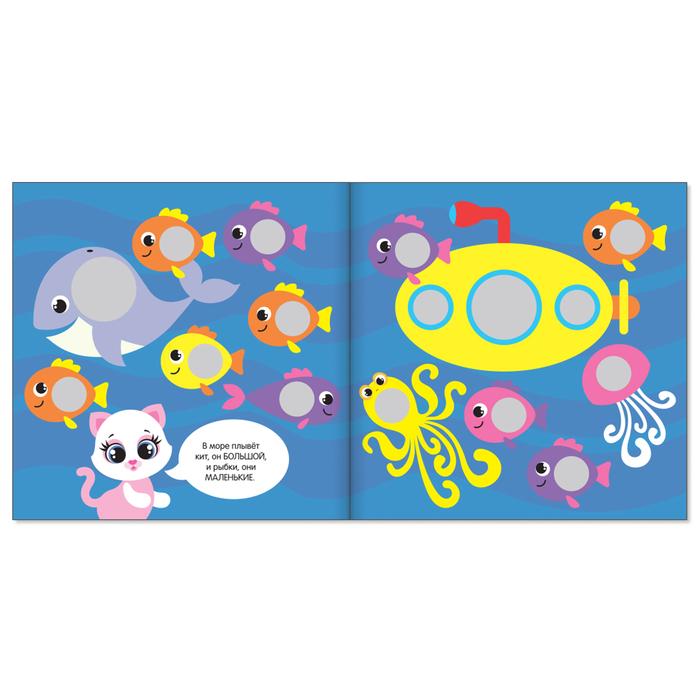 Наклейки набор «Умные кружочки. Познаём мир вокруг», 4 шт. по 12 стр.