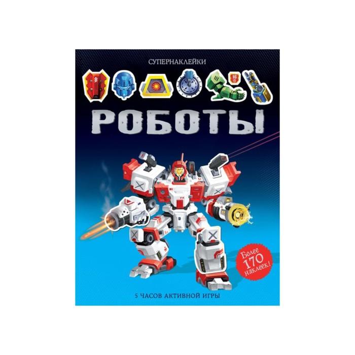 Книжка с наклейками «Роботы». Тадхоуп С.