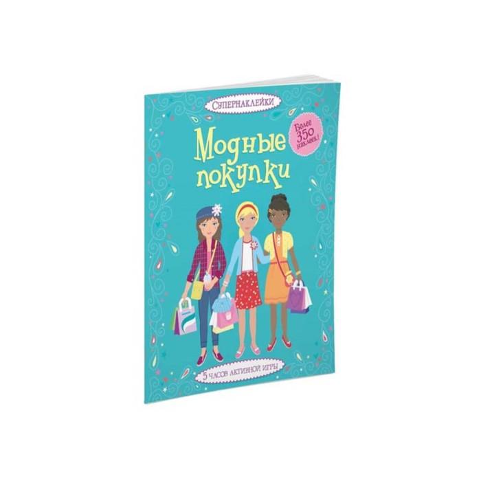 Книжка с наклейками «Модные покупки». Ватт Ф.