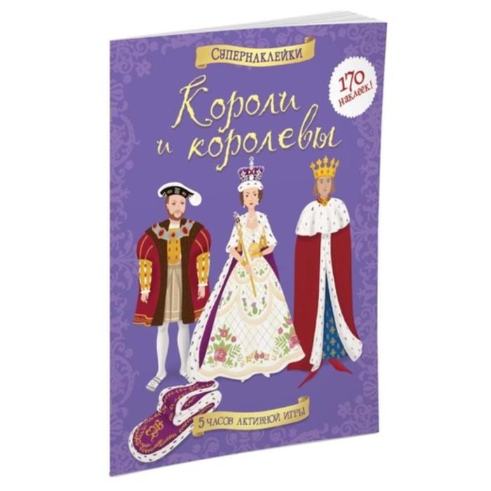 Книжка с наклейками «Короли и королевы». Броклехерст Р., Миллард Э.