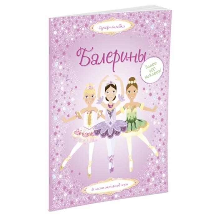 Книжка с наклейками «Балерины». Пратт Л.