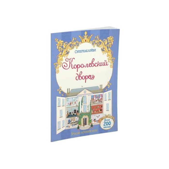 Книжка с наклейками «Королевский дворец»