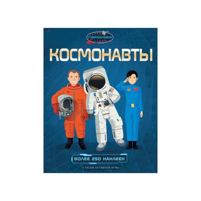 Книжка с наклейками «Космонавты»