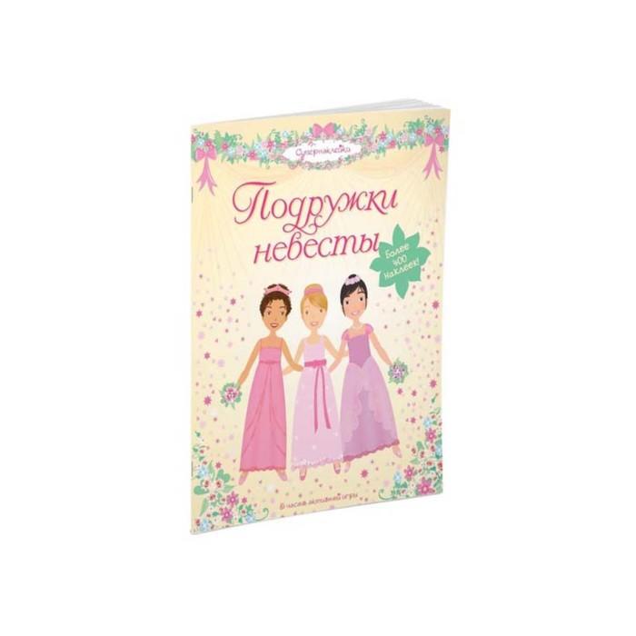 Книжка с наклейками «Подружки невесты»