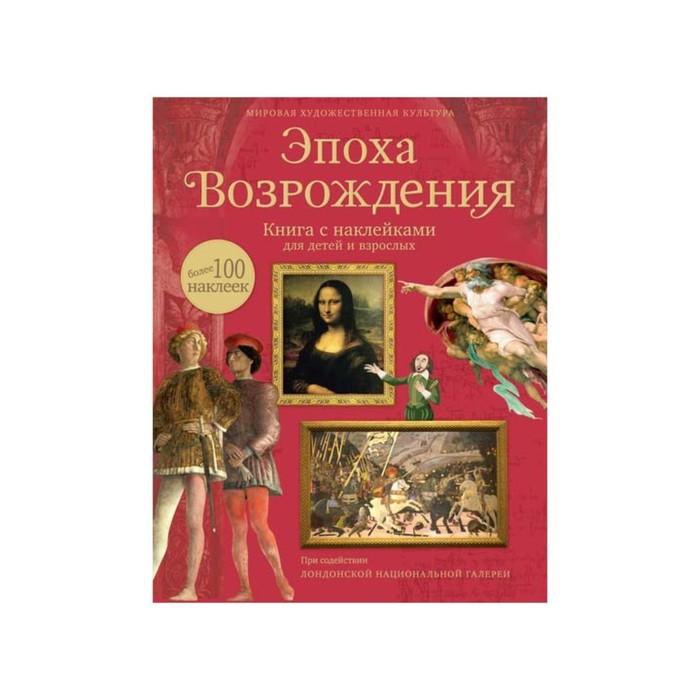 Книга с наклейками «Эпоха Возрождения». Броклехерст Р.