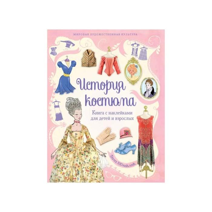 Книга с наклейками «История костюма». Броклехерст Р.