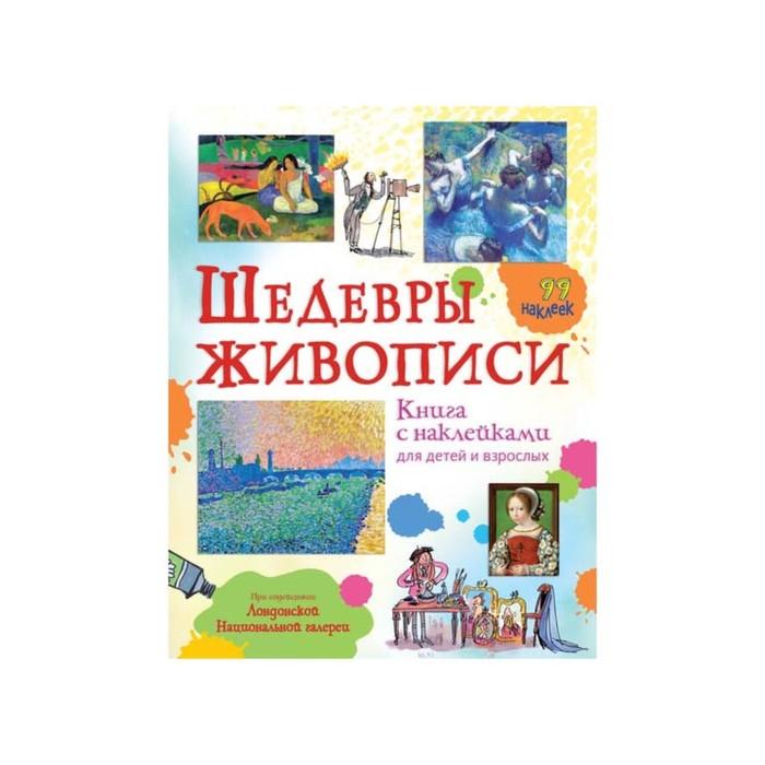 Книга с наклейками «Шедевры живописи»