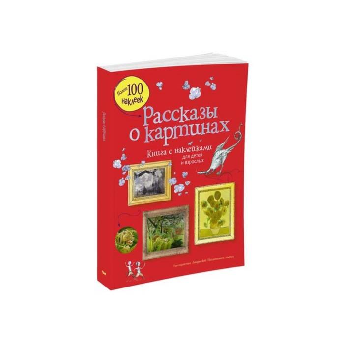 Книга с наклейками «Рассказы о картинах»