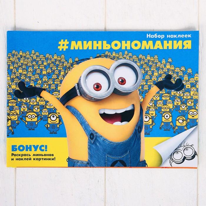 Книга с наклейками «Миньономания», МИНЬОНЫ