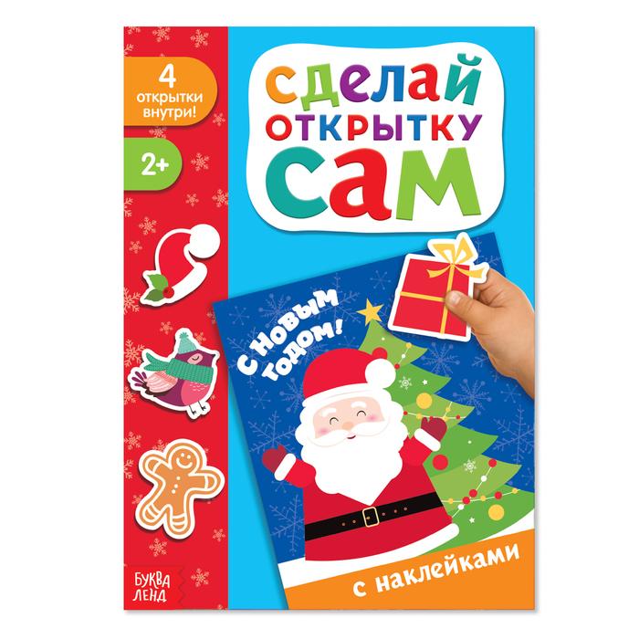 Книжка с наклейками «Сделай открытку. Дед Мороз», 12 стр.