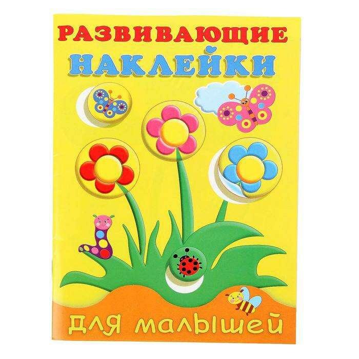 Развивающие наклейки для малышей «Цветы»