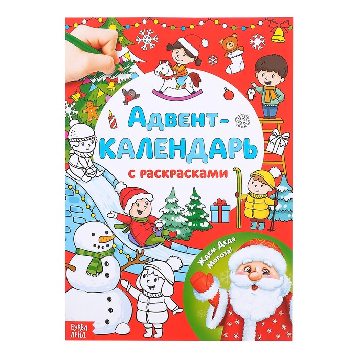 Адвент-календарь с раскрасками «Ждём Деда Мороза», формат А4, 16 стр.