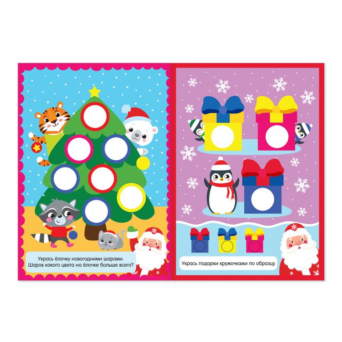 Наклейки «Новогодние кружочки. Игры с Дедом Морозом», формат А5, 16 стр.