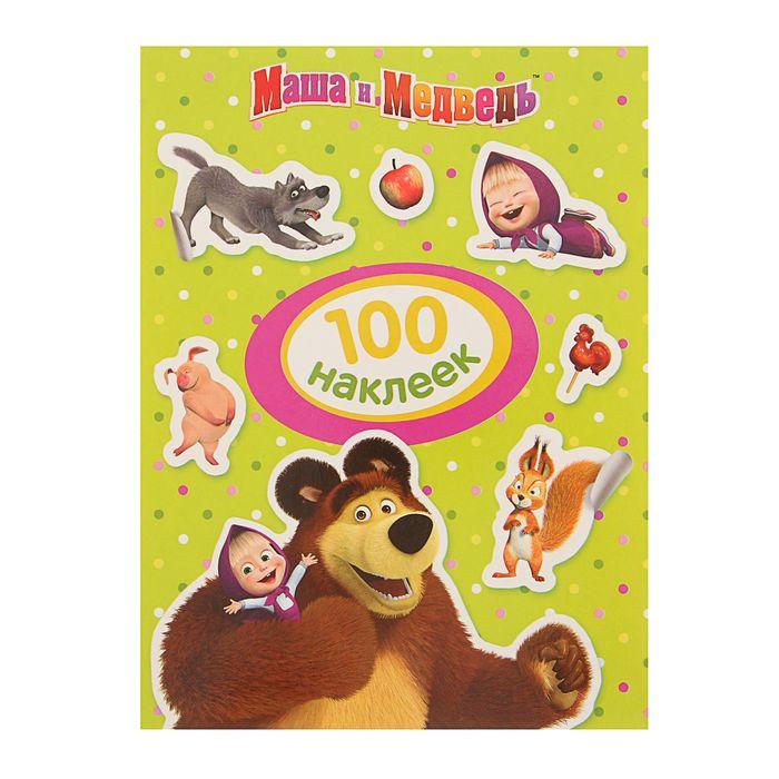 Альбом наклеек «Маша и Медведь»