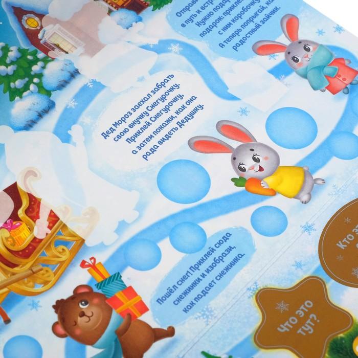 Книга со скретч слоем и многоразовыми наклейками «Новогодние фанты»