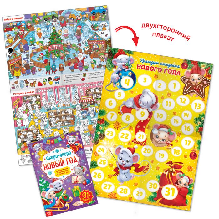 Адвент-календарь с плакатом «Скоро-скоро Новый год», формат А4, 16 стр.