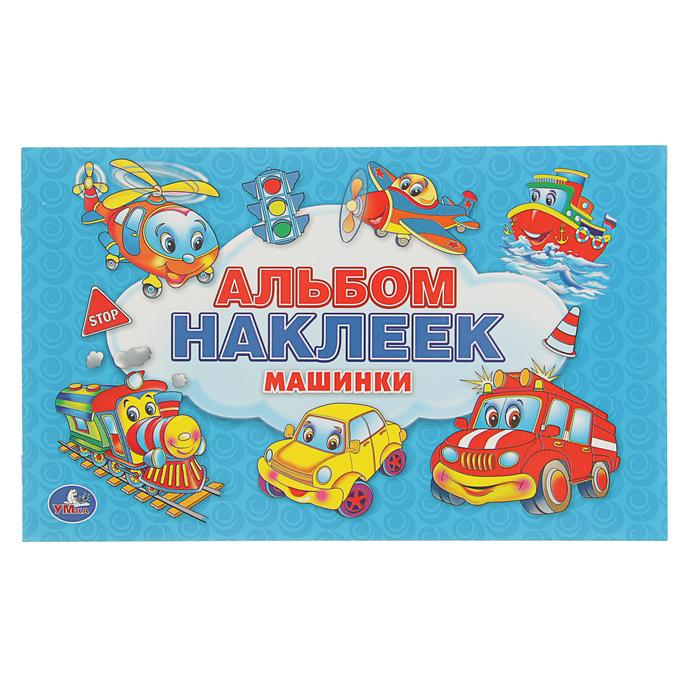 Альбом наклеек для малышей «Машинки», 100 крупных наклеек