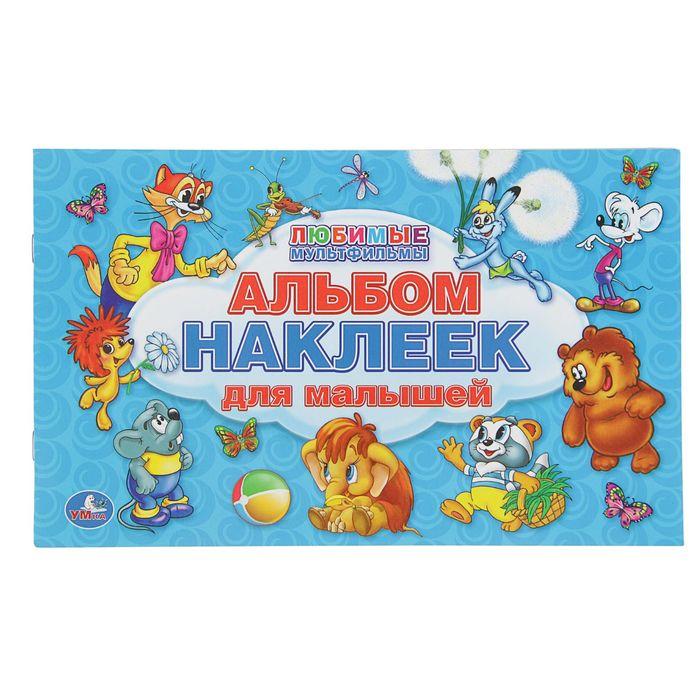Альбом наклеек для малышей «Любимые мульфильмы», 100 крупных наклеек