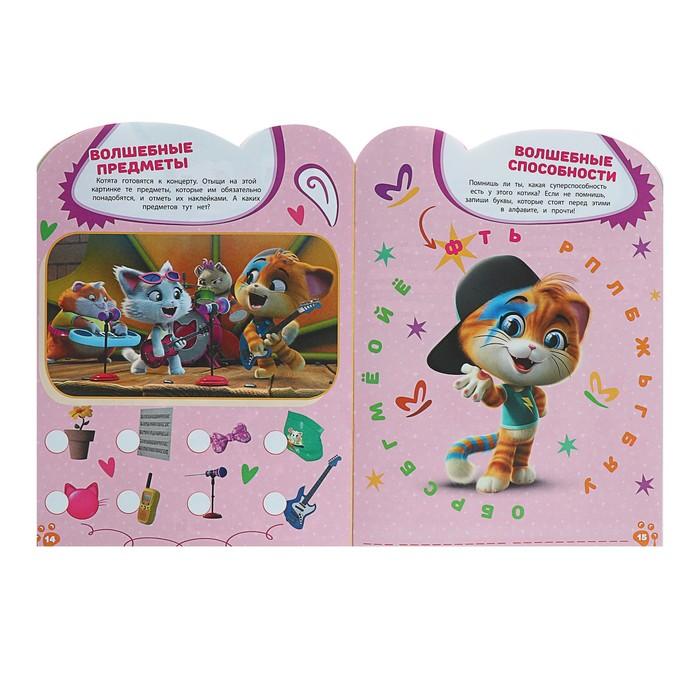 Развивающая книжка с наклейками «44 котёнка»