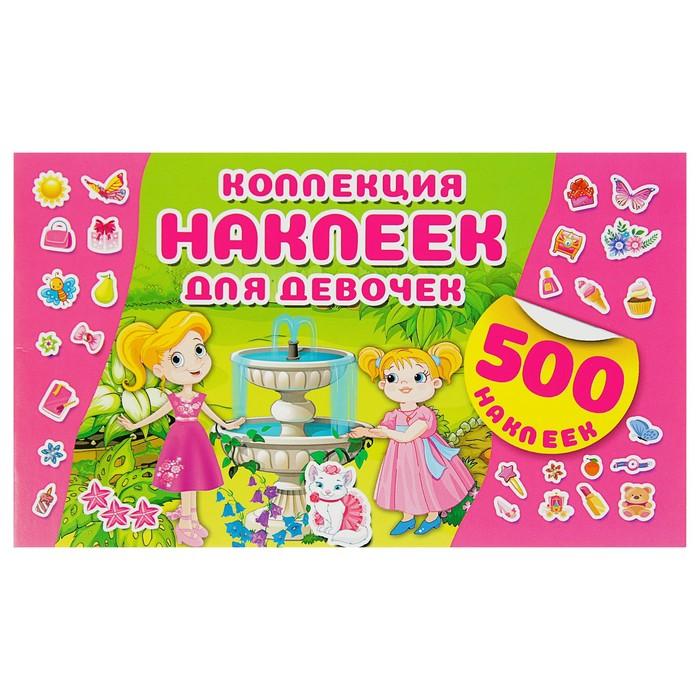 Альбом 250 наклеек «Коллекция наклеек для девочек». Оковитая К.