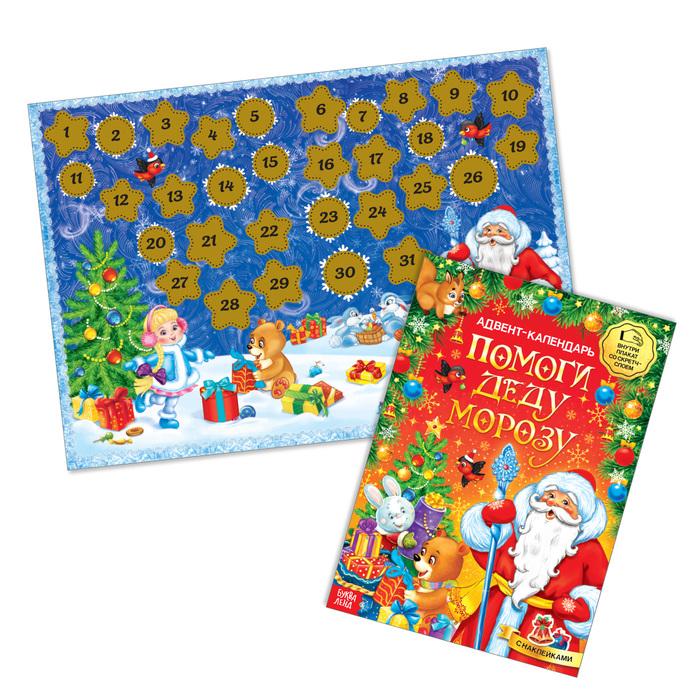 Книжка с наклейками «Адвент-календарь. Помоги Деду Морозу», со стирающимся слоем, формат А4, 20 стр.